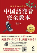 日本人のための中国語発音完全教本
