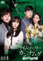 アイムソーリー カン・ナムグ〜逆転人生〜 DVD-BOX4