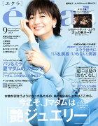 eclat (エクラ)2018年9月号[雑誌]