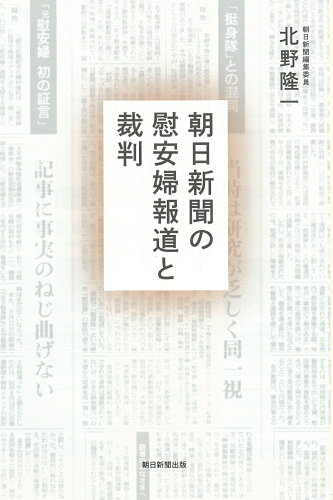 朝日新聞の慰安婦報道と裁判