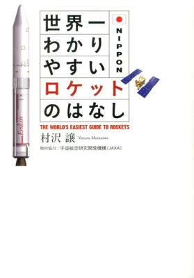 【楽天ブックスならいつでも送料無料】【KADOKAWA5倍】世界一わかりやすいロケットのはなし [ ...