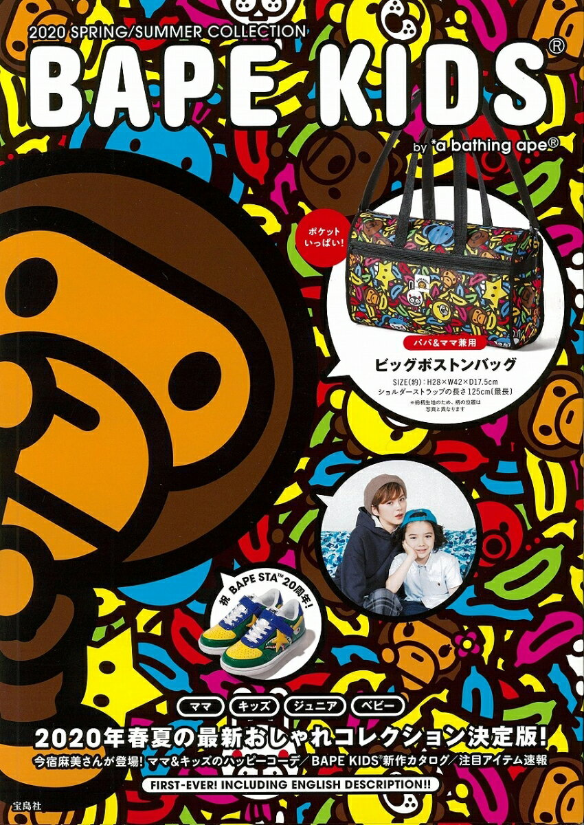 ファッション・美容, ファッション BAPE KIDS 2020 SPRINGSUMMER COLLECTION by a bathing ape