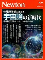 佐藤勝彦博士が語る宇宙論の新時代