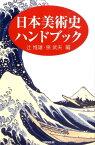 日本美術史ハンドブック [ 辻惟雄 ]