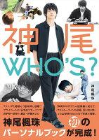 神尾WHO'S