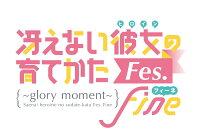 冴えない彼女の育てかた Fes. Fine 〜glory moment〜(完全生産限定盤)【Blu-ray】