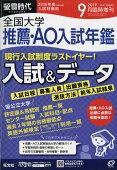 螢雪時代増刊 全国大学推薦・AO入試年鑑 2019年 09月号 [雑誌]