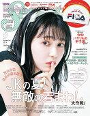 Seventeen (セブンティーン)2019年9月号 [雑誌]