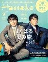 Hanako (ハナコ) 2019年 09月号 [雑誌]