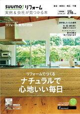 SUUMO (スーモ) リフォーム実例 & 会社が見つかる本 首都圏版 AUTUMN.2019 [雑誌]