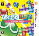 【送料無料】【雛まつり一番くじ実施中】ぷよぷよテトリス 3DS版