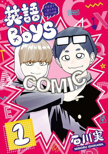 英語BOYS(1)