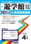 遊学館高等学校(2021年春受験用) (石川県私立高等学校入学試験問題集)