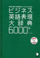 ビジネス英語表現大辞典6000+