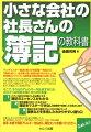 小さな会社の社長さんの「簿記の教科書」
