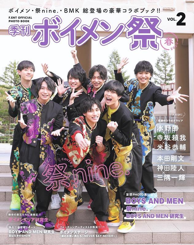 季刊ボイメン祭(VOL.2(2020 春)) F.ENT OFFICIAL PHOTO BOOK (TVガイドMOOK)