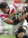 アサヒカメラ増刊 ラグビー日本代表写真ガイド Rugby photobook & Guide in JAPAN 201 2019年 09月号 [雑誌]
