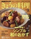 NHK きょうの料理 2019年 09月号 [雑誌]