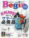 Begin (ビギン) 2019年 09月号 [雑誌]