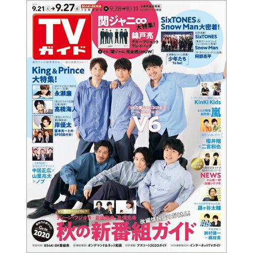 TVガイド広島・島根・鳥取・山口東版 2019年 9/27号 [雑誌]