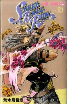 STEEL BALL RUN(21) ジョジョの奇妙な冒険part 7 ボール・ブレイカー (ジャンプコミックス) [ 荒木飛呂彦 ]