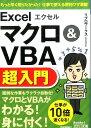 エクセルExcelマクロ&VBA超入門 (今すぐ使えるかんたん文庫) [ リブロワークス ]