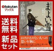 風烈廻り与力・青柳剣一郎 29冊セット