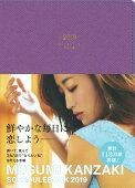 MEGUMI KANZAKI SCHEDULE BOOK 2019 パープル (メグミ カンザキ スケジュール ブック 2019 パープル)