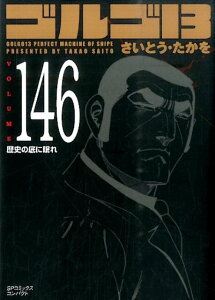 ゴルゴ13(コンパクト版)(146) [ さいとうたかを ]