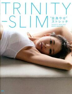 """【楽天ブックスならいつでも送料無料】TRINITY-SLIM""""全身やせ""""ストレッチ [ SHIHO ]"""