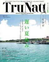 【バーゲン本】TruNatt vol.1