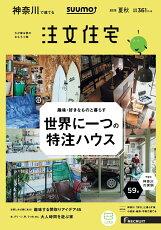 SUUMO注文住宅 神奈川で建てる 2019年夏秋号 [雑誌]