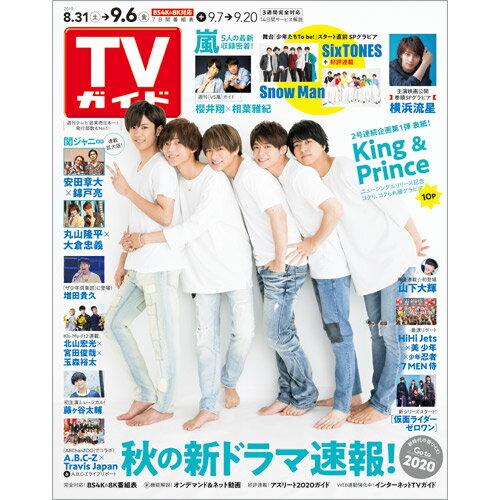 TVガイド関西版 2019年 9/6号 [雑誌]