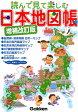 読んで見て楽しむ日本地図帳増補改訂版