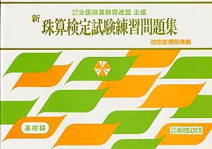 新珠算検定試験練習問題集基礎編 全国珠算教育連盟主催 改定新規則準拠