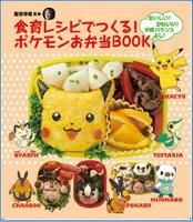ポケモンお弁当BOOK ポケモンお弁当箱付