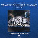 ETERNAL EDITION YAMATO SOUND ALMANAC 1981-3 宇宙戦艦ヤマト3 BGM集 PART2 [ (アニメーション) ]
