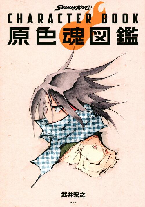 コミック, その他 SHAMAN KING CHARACTER BOOK