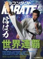 フルコンタクトKARATEマガジン(Vol.47)