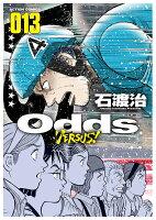 Odds VS! 13巻
