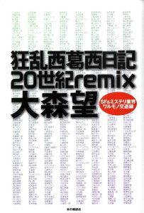 狂乱西葛西日記20世紀remix SF &ミステリ業界ワルモノ交遊録 [ 大森望 ]
