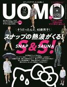 UOMO(ウオモ)2019年9月号 [雑誌]