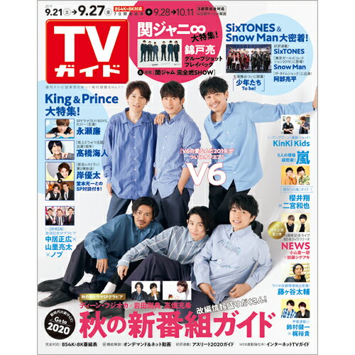 TVガイド北海道・青森版 2019年 9/27号 [雑誌]