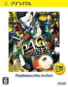 【楽天ブックスならいつでも送料無料】ペルソナ4 ザ・ゴールデン PlayStation Vita the Best