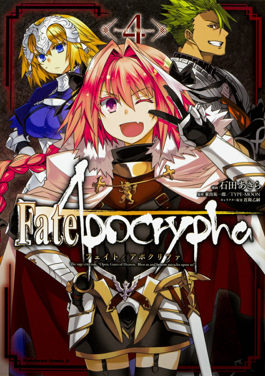 Fate/Apocrypha (4)画像