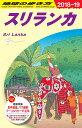D30 地球の歩き方 スリランカ 2018〜2019 [ 地球の歩き方編集室 ]
