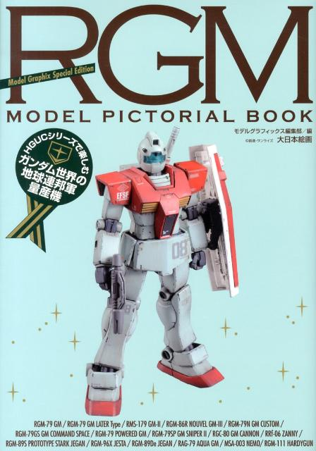 RGM MODEL PICTORIAL BOOK画像
