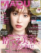MAQUIA(マキア)2019年9月号 [雑誌]