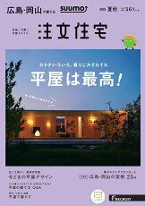 SUUMO注文住宅 広島・岡山で建てる 2019年夏秋号 [雑誌]