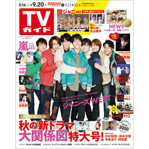 TVガイド岩手・秋田・山形版 2019年 9/20号 [雑誌]